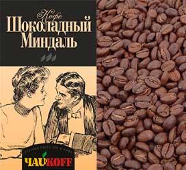 """кофе """"Шоколадный миндаль"""""""
