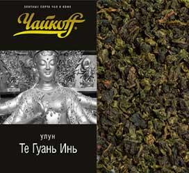 """Чай """"Те Гуань Инь"""""""