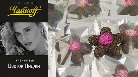 Цветок Лиджи