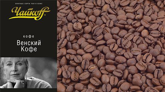 Венский кофе Голд