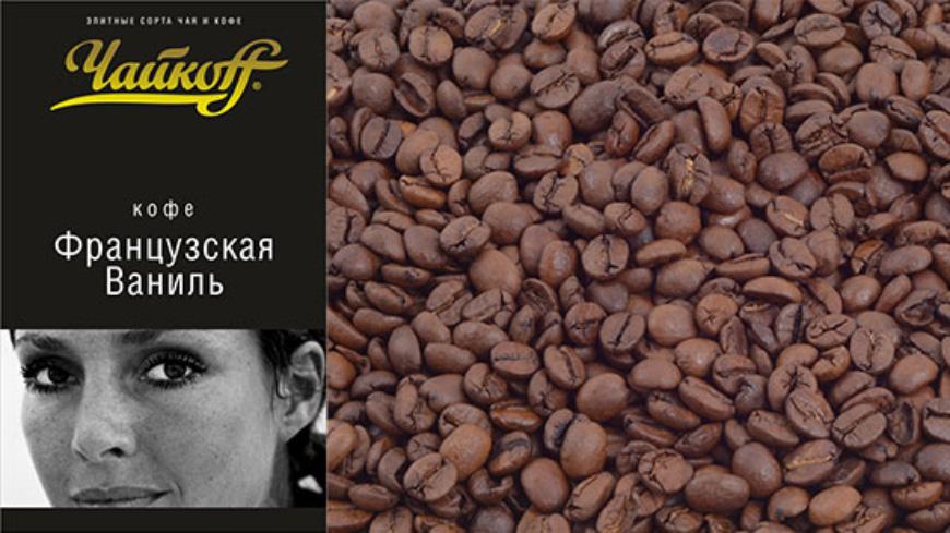 catalog/slider/kofe-francuzskaya-vanil.jpg